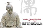 The Global Footprint of Confucius Philosophy